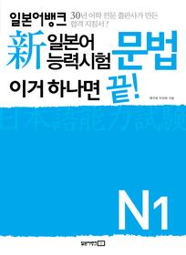 "<font title=""신 일본어 능력시험 이거 하나면 끝! 문법 - N1"">신 일본어 능력시험 이거 하나면 끝! 문법 ...</font>"