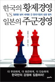 한국의 황제경영 VS 일본의 주군경영