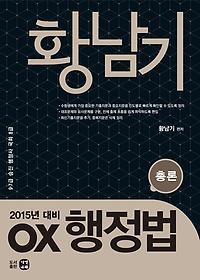 2015 황남기 OX 행정법총론