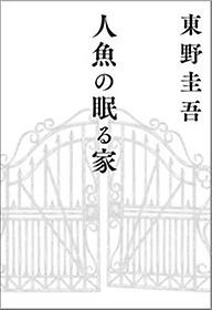 人魚の眠る家 (單行本)