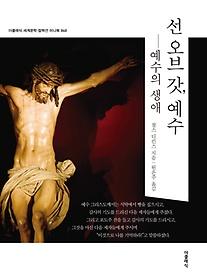 선 오브 갓, 예수 미니북 (한글판)