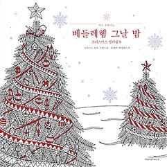 베들레헴 그날 밤 - 크리스마스 컬러링북