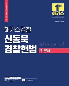 2022 해커스경찰 신동욱 경찰 헌법 기본서