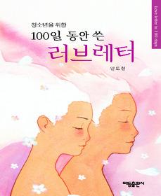 100�� ���� �� ���극��