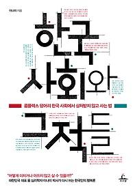 한국 사회와 그 적들