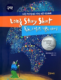 "<font title=""Long Story Short 복음, 그 길고도 짧은 이야기"">Long Story Short 복음, 그 길고도 짧은 이...</font>"