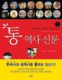 통 역사 신문 1 - 고대