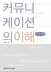 커뮤니케이션의 이해 (큰글씨책)