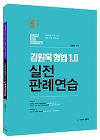 김원욱 형법 1.0 실전판례연습 (2017)