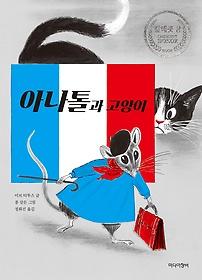 아나톨과 고양이 - 더책 오디오북