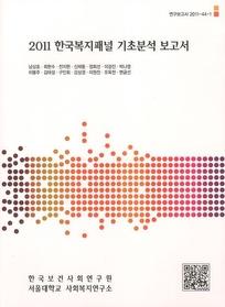 2011 한국복지패널 기초분석 보고서