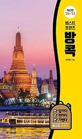 베스트 프렌즈 방콕 (2020~2021)