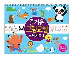 즐거운 그림교실 스케치북 1