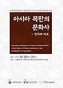 아시아 목판의 문화사 - 인식과 비교 (2018.10.30-31 국제목판보존연구협의회 목판국제학술대회)