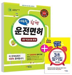 2017 에듀윌 합격! 운전면허 1종 학과시험 문제집 (8절)