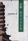 한국 고전문학 (수학능력 연구회 편)