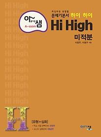 아샘 Hi High 고등 미적분 (2021)