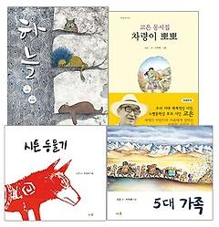고은 아동 문학 4종 세트