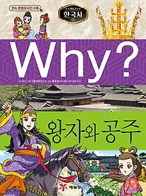 Why? 한국사 왕자와 공주