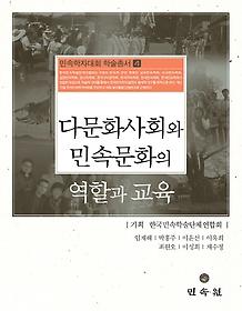 다문화사회와 민속문화의 역할과 교육
