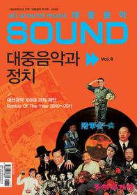 대중음악 SOUND Vol.4