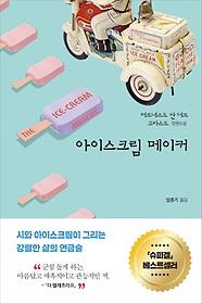 아이스크림 메이커