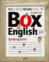 (박스만 채우면 영어회화가 되는)Box English : 필수동사 & 전치사