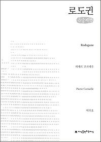 로도귄 (큰글씨책)