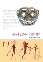 동북아 청동기시대 문화연구