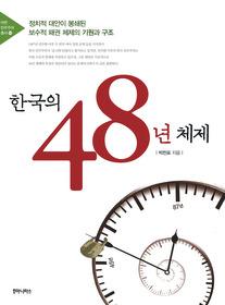 한국의 48년 체제
