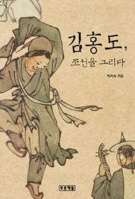 김홍도, 조선을 그리다