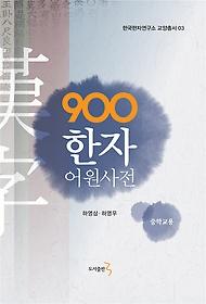 [한정판매] 900 한자 어원사전 - 중학교용