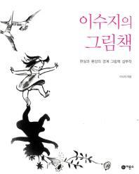 이수지의 그림책