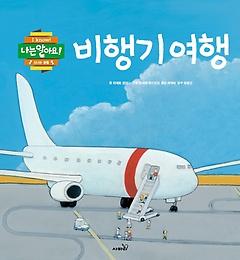 비행기 여행