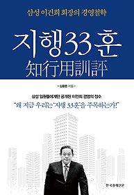 지행33훈 - 체험판