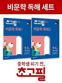 초고필 비문학 독해 1~2 세트
