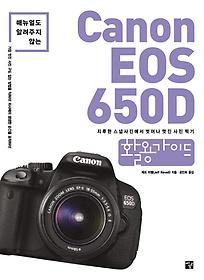 Canon EOS 650D 활용가이드