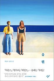 유원  : 백온유 장편소설