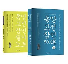 동양고전 잠언 500선
