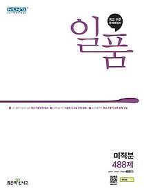 일품 고등 미적분 488제 (2021)