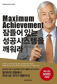 """<font title=""""Maximum Achievement 잠들어 있는 성공시스템을 깨워라 """">Maximum Achievement 잠들어 있는 성공시스...</font>"""