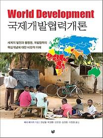 국제개발협력개론