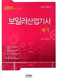 보일러산업기사 필기 (2013)