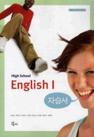 "<font title=""[한정판매] HIGH SCHOOL ENGHLISH 1 자습서 (2013년)"">[한정판매] HIGH SCHOOL ENGHLISH 1 자습서...</font>"