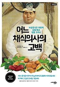 어느 채식의사의 고백 : 녹말 음식은 어떻게 살을 빼고 병을 고치나