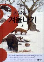 동물들의 겨울나기
