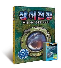 상어 전쟁