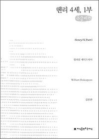 헨리 4세, 1부 (큰글씨책)