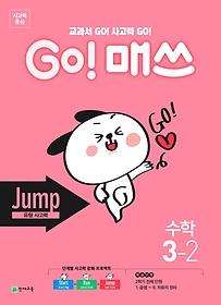 고매쓰 Jump 3-2 (2020)