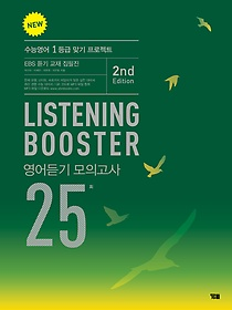 "<font title=""New Listening Booster 영어듣기 모의고사 25회 (2nd Edition)"">New Listening Booster 영어듣기 모의고사 ...</font>"